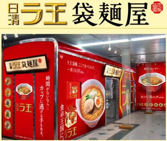 2016年 今年も大人気!日清 ラ王袋麺屋 JR渋谷駅 山手線内回りホームで好評営業中.png