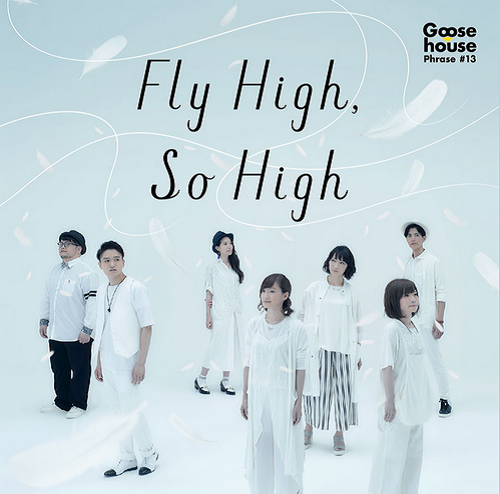 2016年8月10日発売!Goose house 4thシングル「Fly High, So High」.png