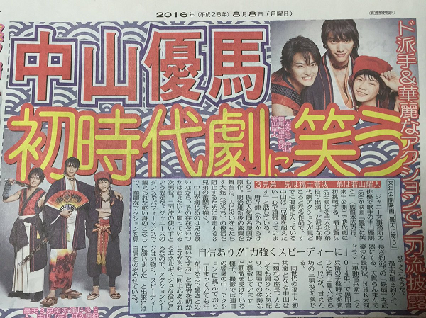2016年8月8日発売のスポニチの記事|映画『曇天に笑う』に福士蒼汰×中山優馬×若山耀人.png