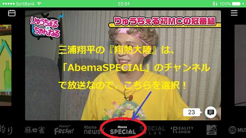 AbemaTV 見る方法 スマホ③.png