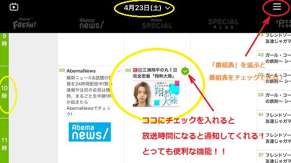AbemaTV 見る方法 スマホ④.png