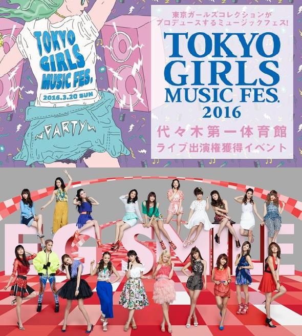 E-girlsが『TOKYO GIRLS MUSIC FES.2016』でスペシャルライブを開催!.png