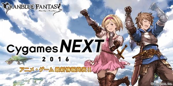 「CygamesNEXT2016」にてアニメ「グラブル」最新情報や主題歌が発表!.png