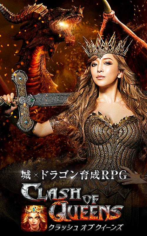 【App】浜崎あゆみ新CM出演、城×ドラゴン育成RPG『CLASH OF QUEENS』詳細情報!.png