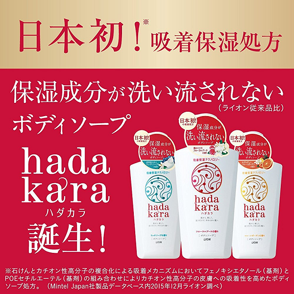 【CM】ライオンの新ボディーソープ「hadakara」ハダカラの新CMにディーンと中谷が起用!.png