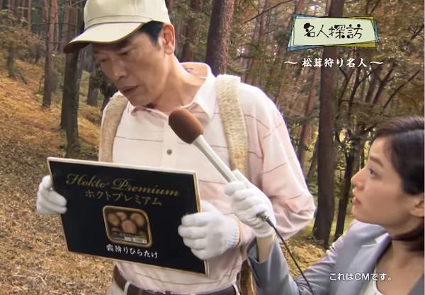 【CM】遠藤憲一が松茸狩り名人だった!?美味しいホクトプレミアムの霜降りひらたけPR.png