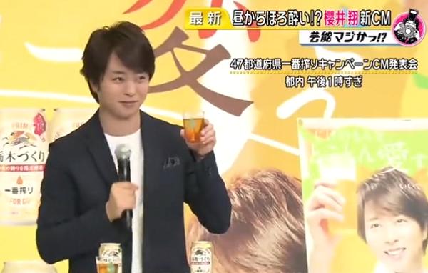 【CM動画】櫻井翔 キリン一番搾り「47都道府県」ビールCMに出演!.png