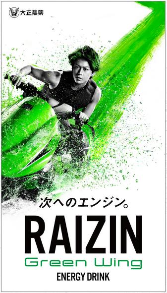 【キャンペーン第2弾】亀梨和也RAIZIN(ライジン)その場で当たる賞品は?.png