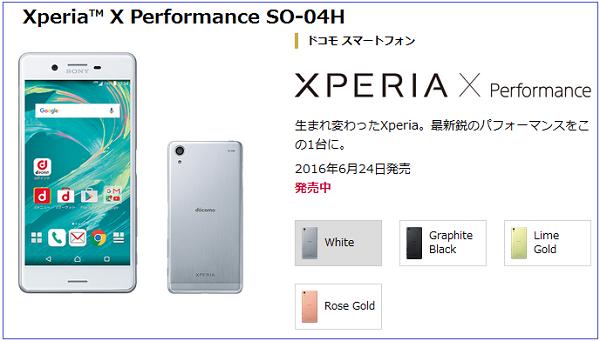 【スグ電とは?】スグ電の解説と、スグ電対応のNEWモデル Xperia X Performance SO-04H .png