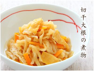 【レシピ】ミツカン「プロが使う味 白だし」で『切り干し大根の煮物』を作る!.png