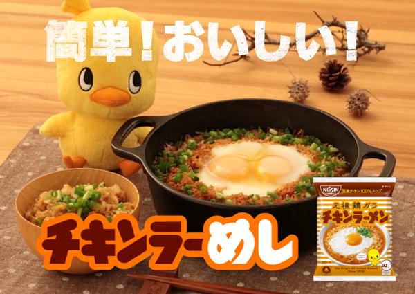 【レシピ】簡単!おいしい!「チキンラーめし」ダッチオーブンや土鍋での調理法を公開!.png