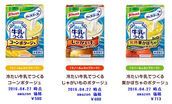 【価格】味の素「冷たいクノール」2016.04.27.png