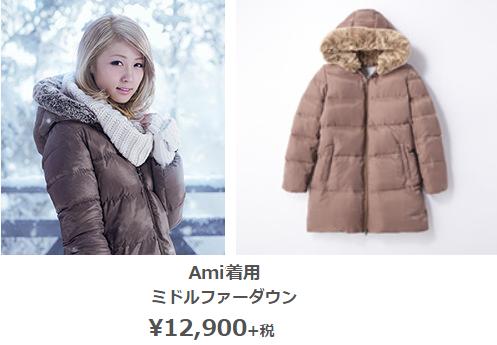 【動画】Dream Amiのライトオン新CM「ダウンイロイロ」篇で着用しているダウンを紹介!.png