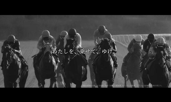 【動画】「わたしを、乗せて、ゆけ。」JRAブランド新CM「a beautiful race」.png