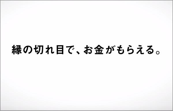 【動画】いい夫婦の日に、「同棲解消ホケン」のCMが公開された!10万円もらえる!.png