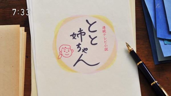 【動画】とと姉ちゃん/あらすじ・キャスト・相関図・主題歌 宇多田ヒカル『花束を君に』.png