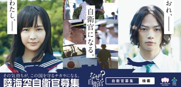 【動画】イトヲカシ「半径10メーターの世界」が自衛官募集2016CMに起用!!.png