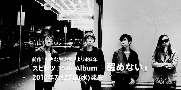 【動画】スピッツ新曲がFORESTERのCM曲に起用!「ナイトダイビング 篇」『醒めない』より.png