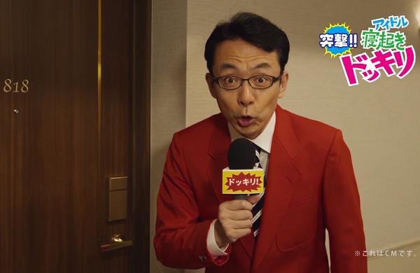 【動画】中居正広の「デレステ」CMで福澤アナが寝起きドッキリ!!.png