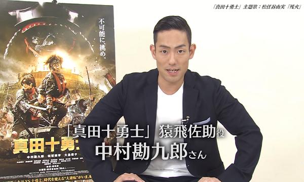 【動画】中村勘九郎がW真田プレス発表会にビデオメッセージを送る!映画とゲームをPR.png