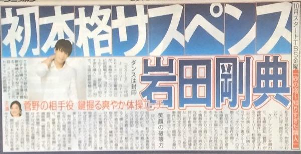 【動画】岩田剛典が初の本格サスペンス!ドラマ「砂の塔~知りすぎた隣人」.png