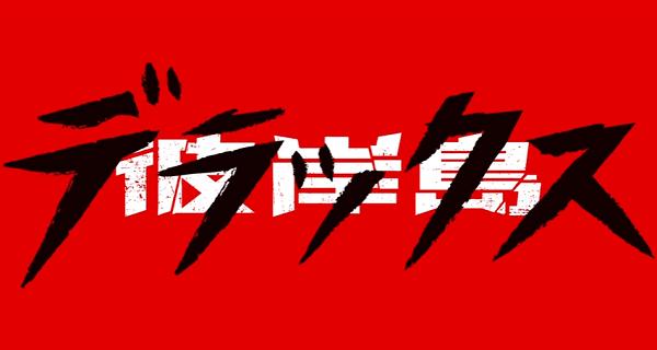【動画】映画『彼岸島 デラックス』白石隼也×鈴木亮平が壮絶なバトルを!.png
