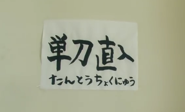 【動画】最上もが直筆の習字に山田孝之が添削!「二重丸」のお墨付きもらう.png