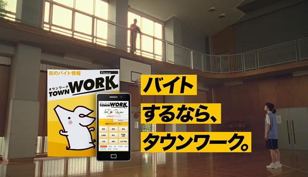 【動画】松本、志尊、永野のタウンワーク新CMメイキング.png
