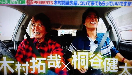 【動画】桐谷健太が木村拓哉を強引に連れ出し奥多摩でキャンプ!!.png