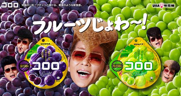 【動画】氣志團が「フルーツじょわ~!」UHA味覚糖「コロロ」TVCM×2本が公開!.png