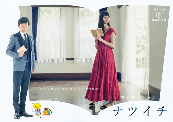 【動画】田辺誠一と中条あやみがナツイチ2016スペシャルムービーに出演!.png