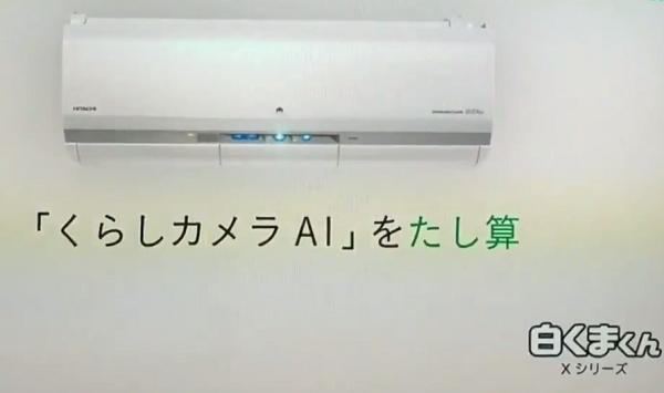 【動画】相葉雅紀と櫻井翔|日立の白くまくん新CM「くらしカメラAI 快適の実感」篇.png