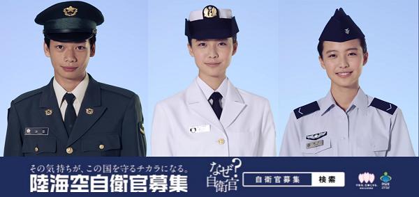 【動画】自衛官募集2016CMに池田純矢&駒井蓮が出演!陸・海・空の3種類.png