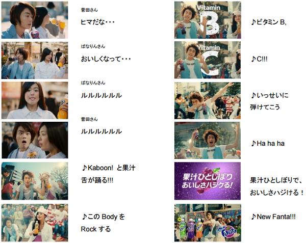 【動画】菅田将暉 ファンタCM『おいしさハジケる!』篇のあらすじ.png