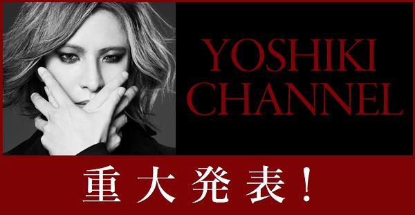【動画】YOSHIKIから重大発表!映画『We Are X』が3月3日、日本初公開!.png