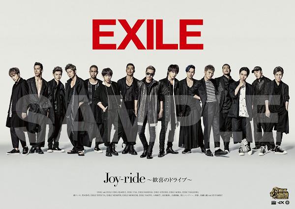 【早期購入特典】B2サイズポスターがもらえる!EXILE『Joy-ride ~歓喜のドライブ~』(CD+DVD).png