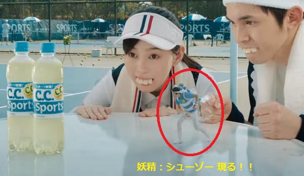 【松岡修造 CM】C.C.スポーツ「テニスコート』篇に妖精・シューゾーが登場!.png