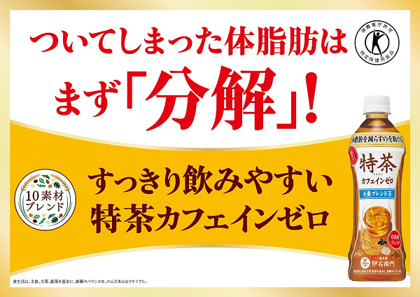 【特保】体脂肪を分解!サントリー伊右衛門『特茶』が新発売!.png