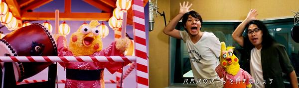 お笑いコンビのロッチがNTTドコモ「ポインコ音頭」MVに登場!.png