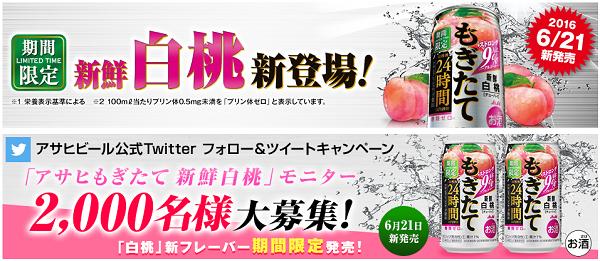 アサヒもぎたて 新鮮白桃 期間限定発売! .png