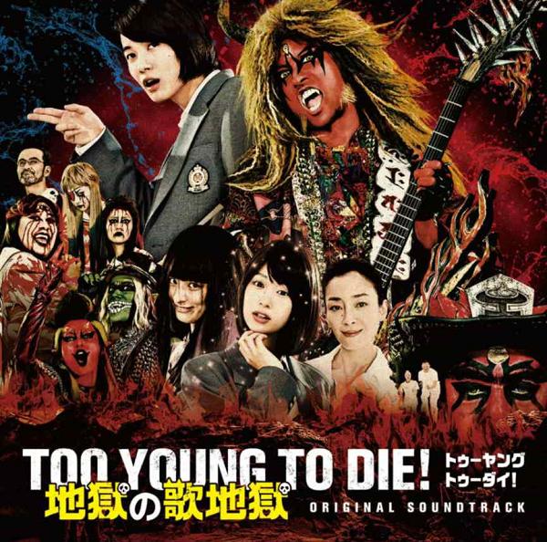 オリジナル・サウンドトラック『TOO YOUNG TO DIE! 地獄の歌地獄』¥2,500(税抜き).png