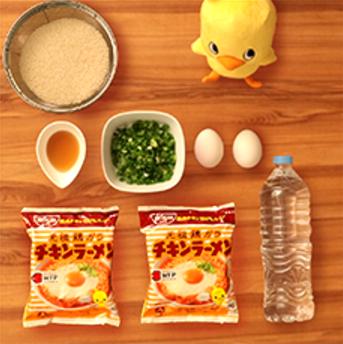 ガッキーCM「チキンラ―めし」レシピ.png