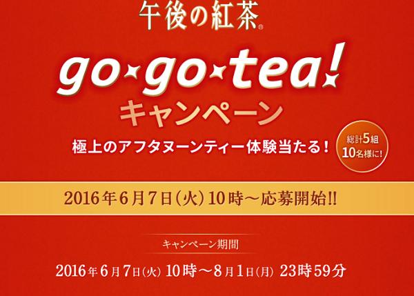 キリン 午後の紅茶 go go tea!キャンペーンについて紹介!.png