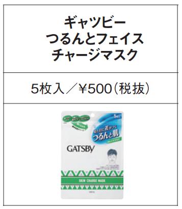 ギャッツビー つるんとフェイス チャージマスク 5枚入 ¥500(税抜き).png