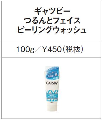 ギャッツビー つるんとフェイス ピーリングウォッシュ 100g ¥450(税抜き).png