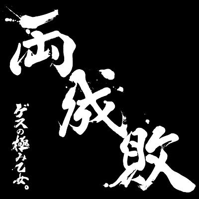 ゲスの極み乙女。「両成敗」初回限定盤.png