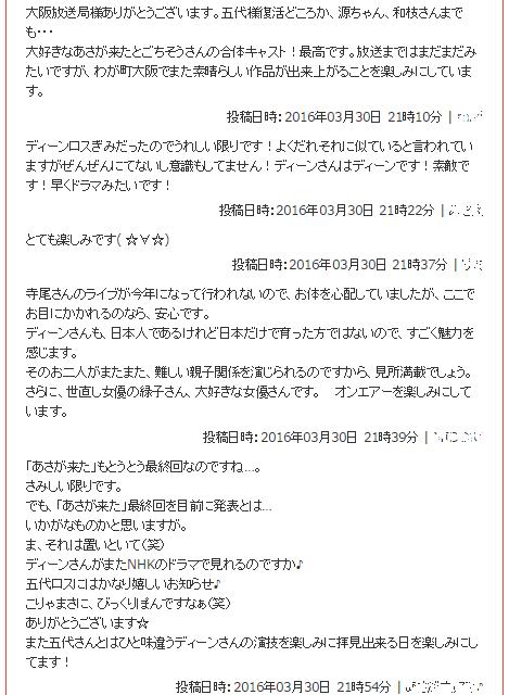 コメント③.png