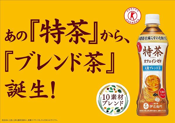 サントリー伊右衛門『特茶』からブレンド茶が新発売!.png