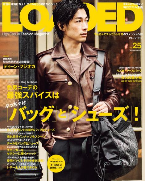 ディーン・フジオカ ファッション誌の表紙に初挑戦!「LOADED vol.25」を紹介!.png