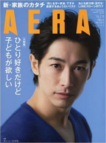 ディーン・フジオカが表紙掲載!「AERA (アエラ) 2016年 2/8 号」を紹介!.png